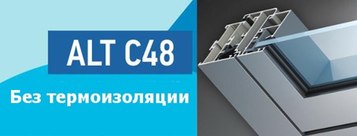 Профиль без термоизоляции ALT C48, Alutech