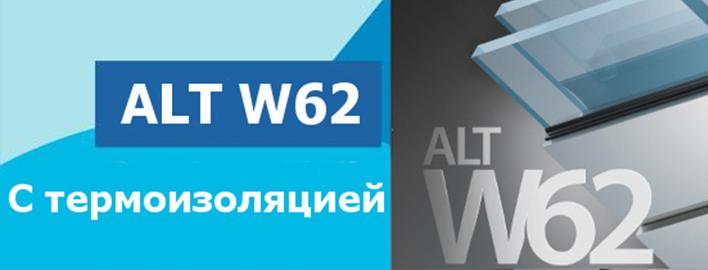 Профиль с терморазрывом ALT W62
