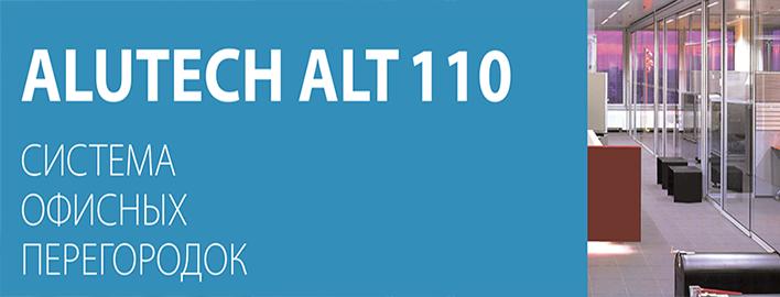 Система перегородок ALT110